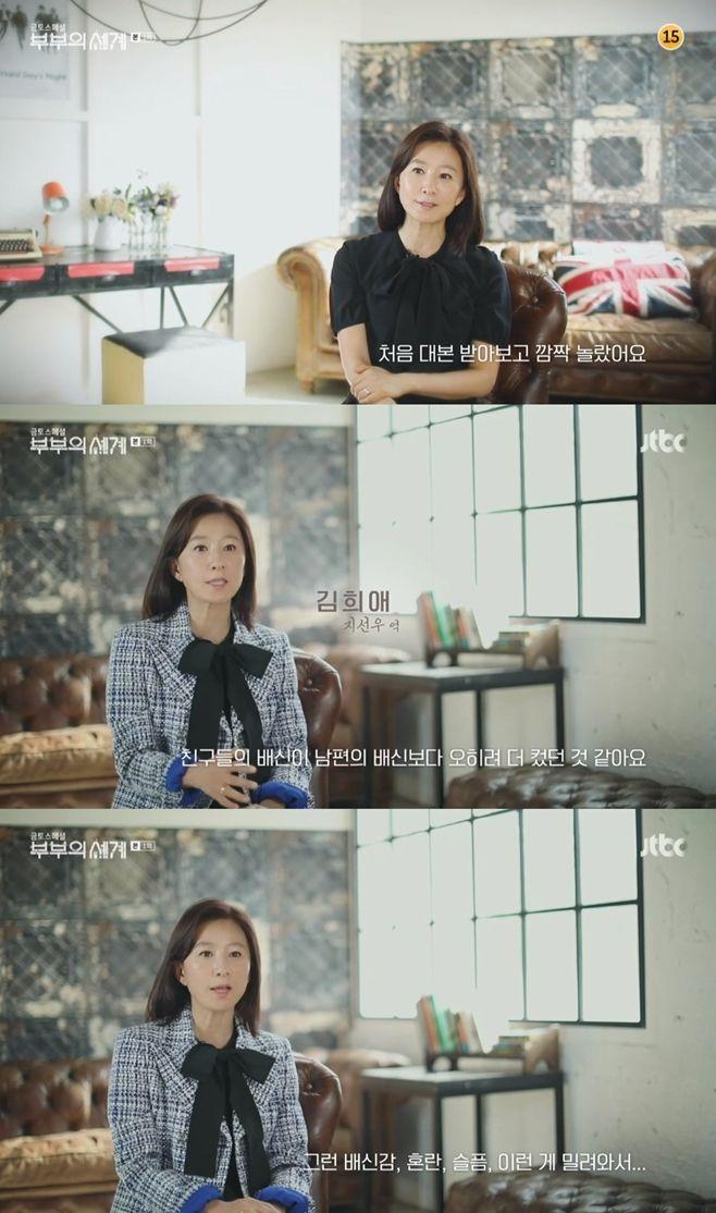 사진=JTBC '부부의 세계 스페셜 1부 - 부부는 뭐였을까' 방송화면 캡처