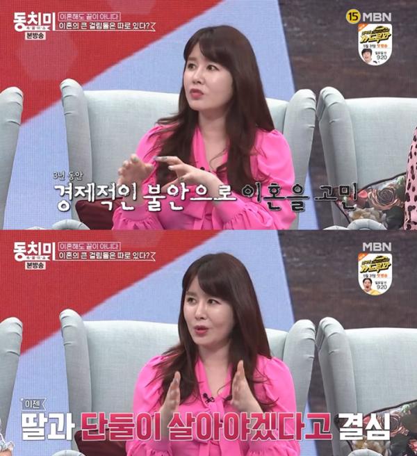 배우 김지연. 사진=MBN '속풀이쇼 동치미' 방송화면 캡처