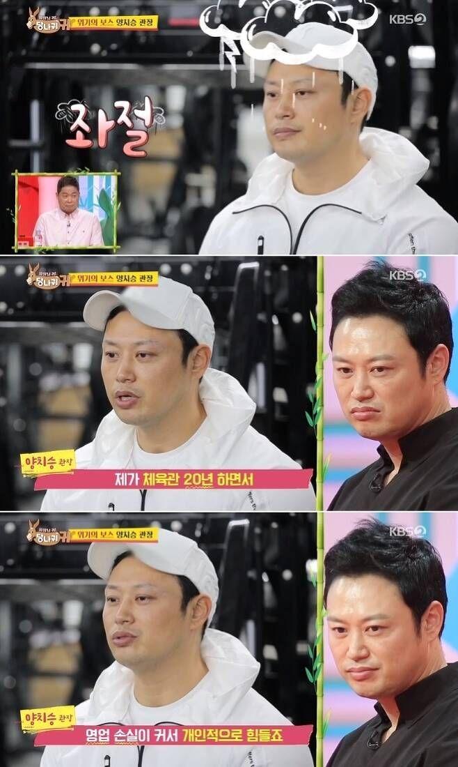 양치승 관장. 사진=KBS 2TV '사장님 귀는 당나귀 귀' 방송화면 캡처