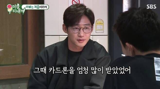 24일 방송된 SBS 예능프로그램 '미운 우리 새끼'에서는 배우 이태성이 지인을 만나 함께 육아 고민을 이야기하는 모습이 그려졌다./사진=SBS 방송 화면 캡쳐