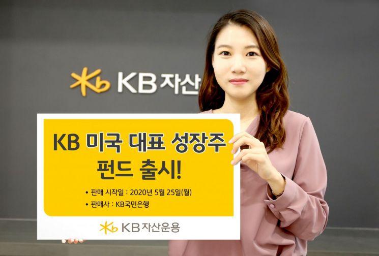 구글·애플에 투자…KB자산운용 '미국대표성장주펀드' 출시