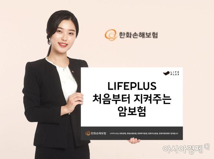 한화손해보험은 암의 전조질환에서부터 가정 호스피스 완화치료까지 보장하는 '무배당 라이프플러스(LIFEPLUS) 처음부터 지켜주는 암보험'을 판매한다고 25일 밝혔다.