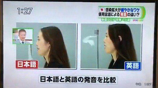 21일 방송된 TBS 시사 프로그램 '하루오비'에서는 일본어와 영어의 침 튀기는 차이를 실험한 영상이 공개됐다. / 사진=트위터 캡처