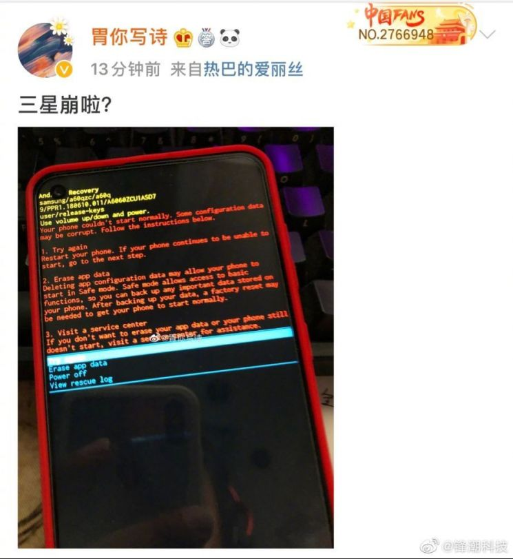 중국에서 갤럭시 스마트폰이 무한 재부팅 되고 복구 화면이 뜨는 버그가 발생했다. 해당 시스템 문제는 윤달이 시작되면서 시스템 업데이트를 하지 않은 모델에서 발생했다.(사진출처=웨이보)