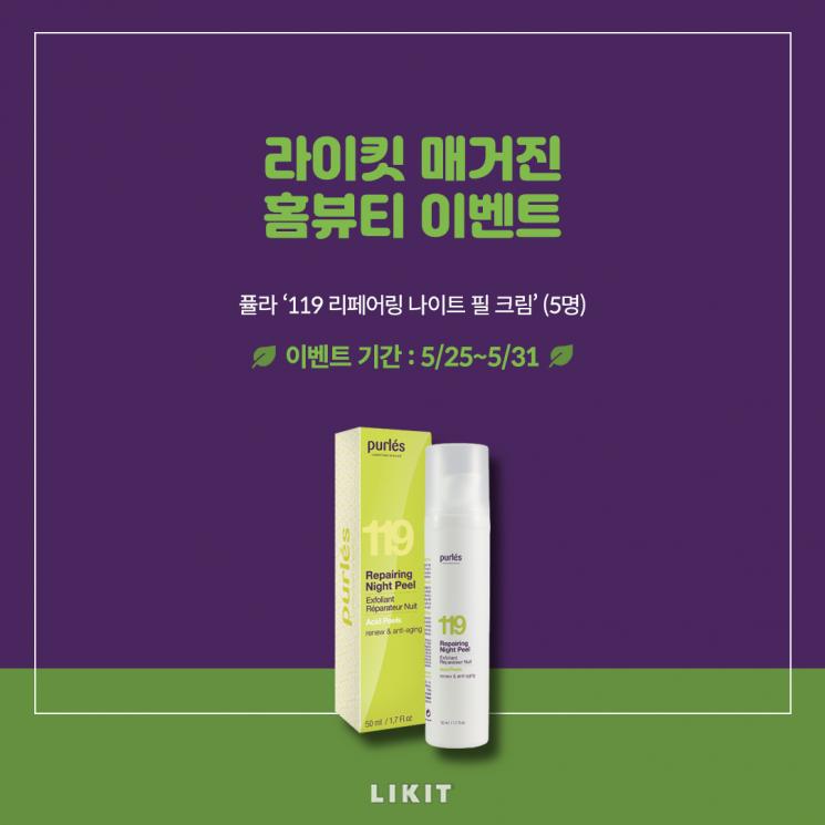 '라이킷' SNS 이벤트, 프리미엄 홈뷰티 선물 '공개'