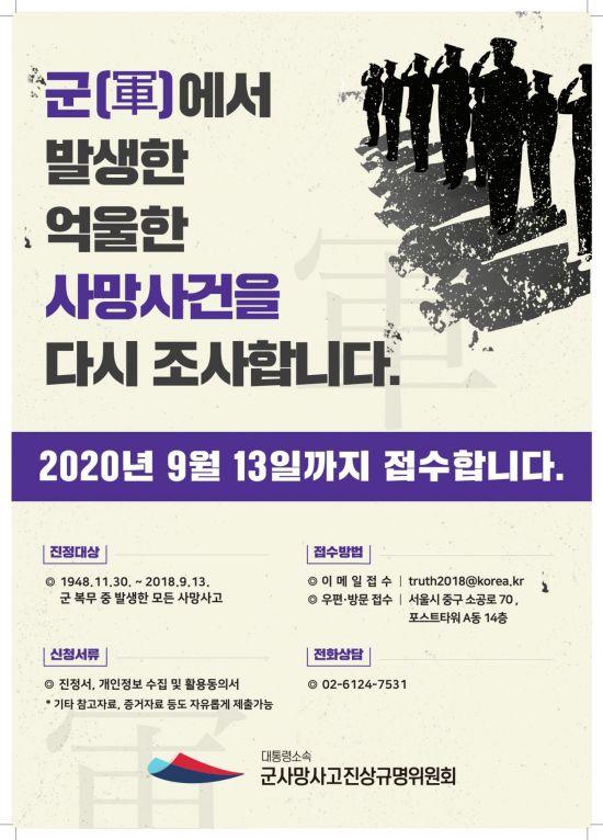 화순군 '군(軍)사망사고 진상규명' 신청·접수