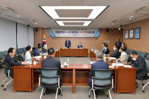 광주 서구 장학재단, 코로나19 극복 '특별장학금' 지원