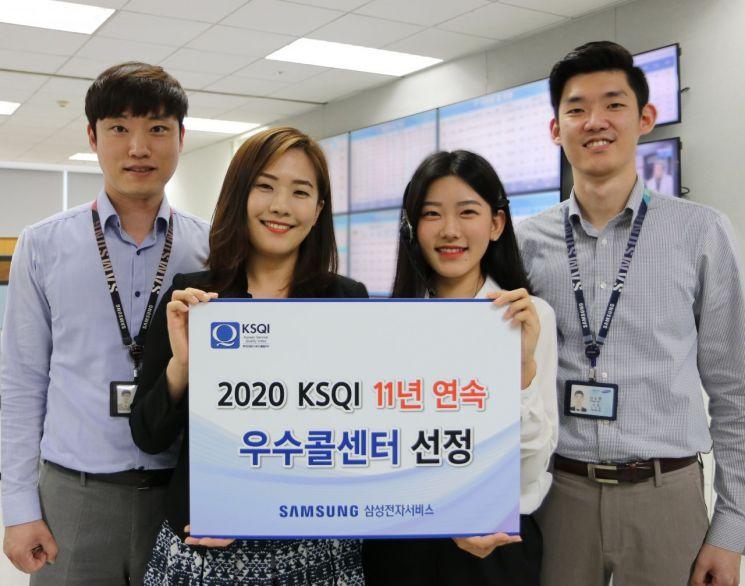 삼성전자서비스 직원들이 KSQI 콜센터 부문 11년 연속 우수콜센터 선정을 기념하는 촬영을 하고 있다.  [사진=삼성전자서비스]