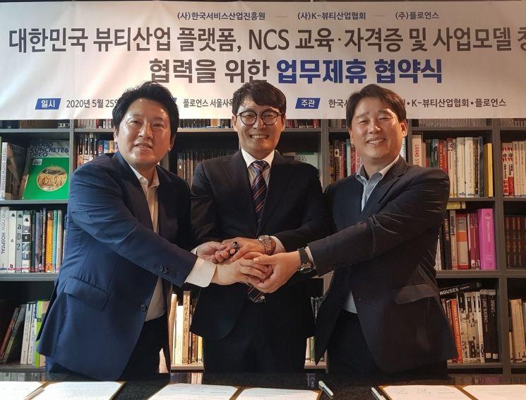 서비스산업진흥원·K뷰티산업협회·플로언스, '뷰티산업 플랫폼' 창출 MOU 체결