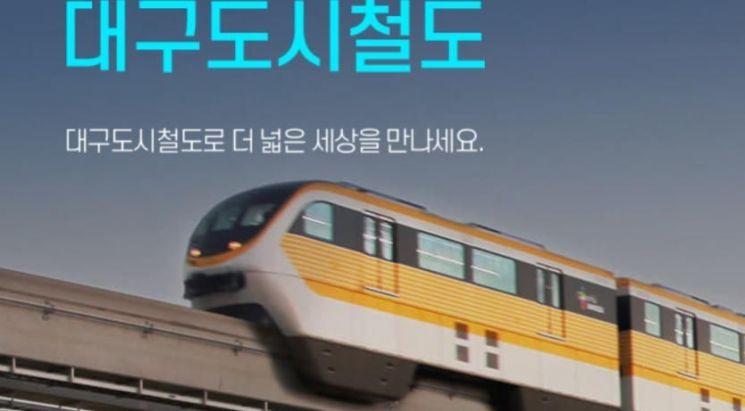대구도시철도 3호선 열차, 용지역 부근 멈춰서 '양방향 운행 중단'…출근길 대혼란