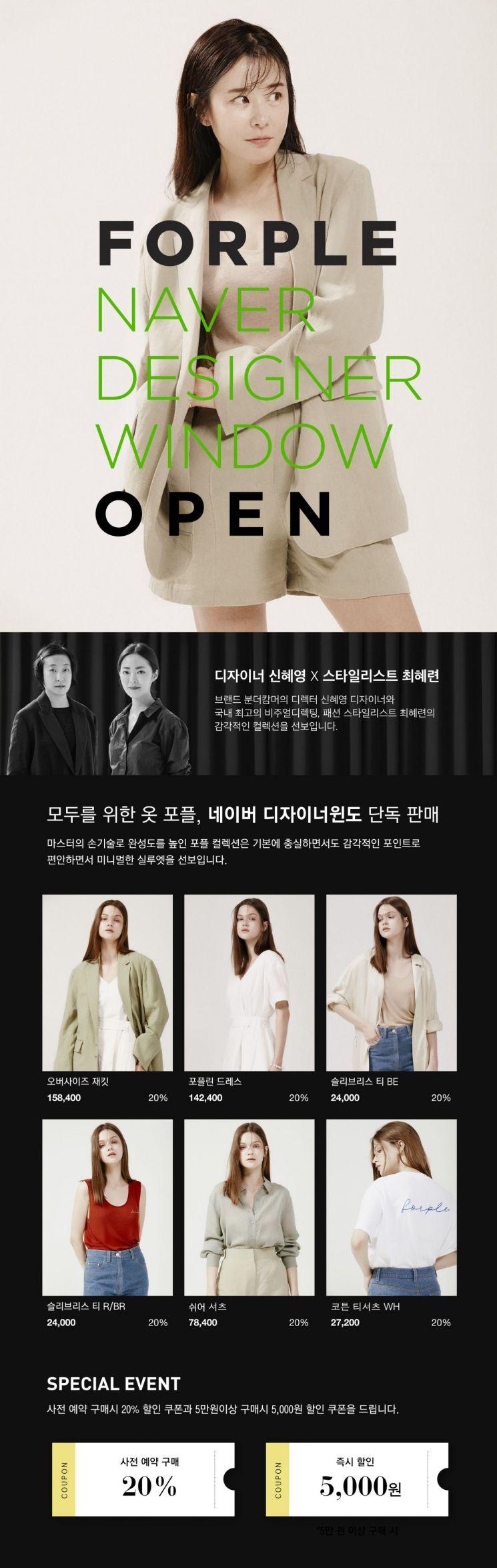 '패션봉제 메카' 중랑구 패션브랜드 '포플' 론칭
