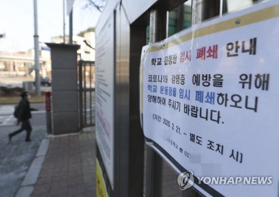 지난 3월2일 오후 코로나19 확산 방지를 위해 임시 폐쇄된 서울 종로구 한 초등학교. 사진은 기사 중 특정 표현과 관계 없음. / 사진=연합뉴스