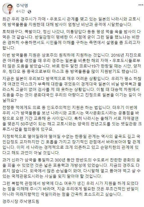주낙영 경주시장은 22일 자신의 페이스북에 쓴 글에서 '이번 일본 방역물품 지원은 상호주의 원칙 하에 이뤄진 것'이라는 취지로 해명했다. / 사진=주낙영 페이스북 캡처