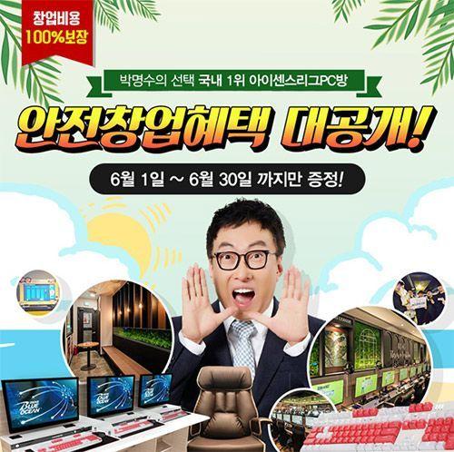 PC방창업 브랜드 아이센스리그PC방, 예비창업자들을 위한 6월 첫 사업설명회 단독 개최!