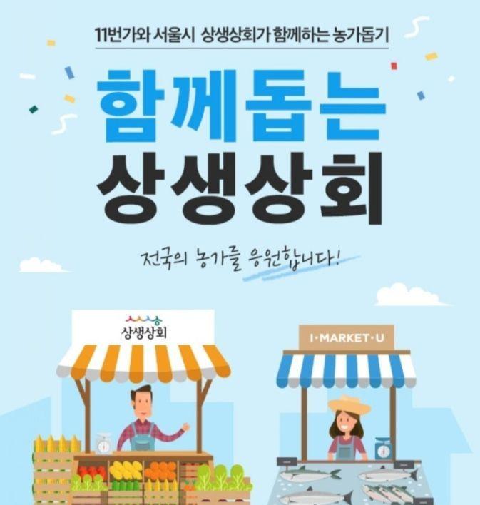 서울시-11번가, 코로나19 피해 농어민 지원 '전국 농수산물 특판전'