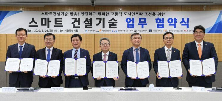 진희선 서울시행정2부시장(가운데)이 스마트건설 협약서에 서명했다.