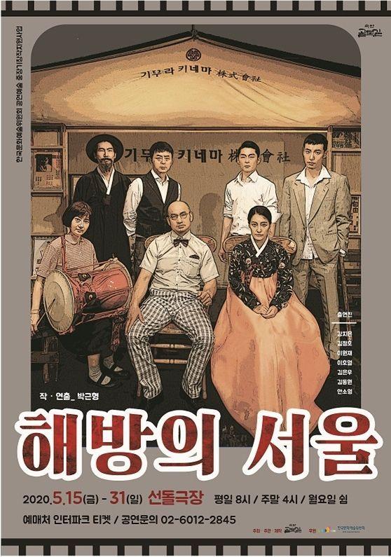 日 항복선언한 날 영화 촬영 중이던 조선 배우들, 연극 '해방의 서울'