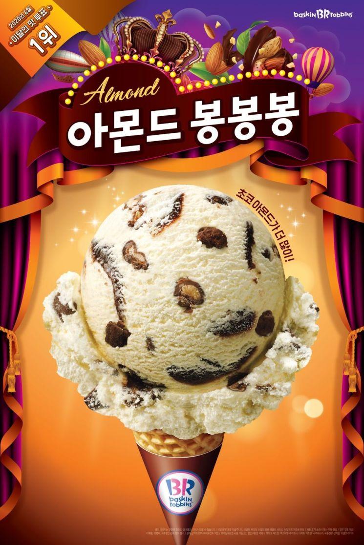 배스킨라빈스, 6월 이달의 맛 '아몬드 봉봉봉' 출시