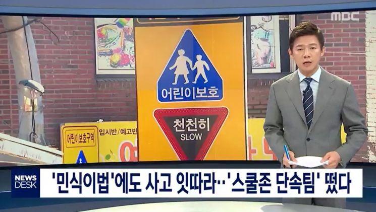 사진=MBC 뉴스데스크 화면 캡처
