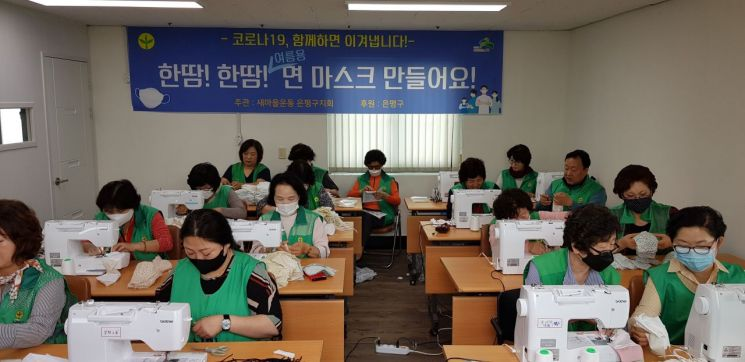 새마을운동 은평구지회 '여름용 쿨(Cool)마스크' 제작·기부