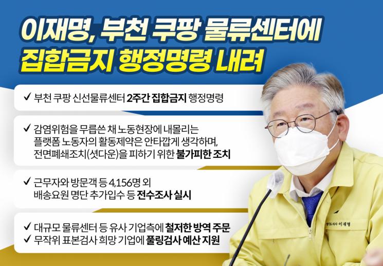 """이재명 """"부천 쿠팡물류센터 2주간 집합금지명령""""…사업장 첫 조치"""