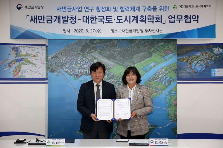 대한국토·도시계획학회, 새만금개발청과 '새만금 발전전략' 업무협약