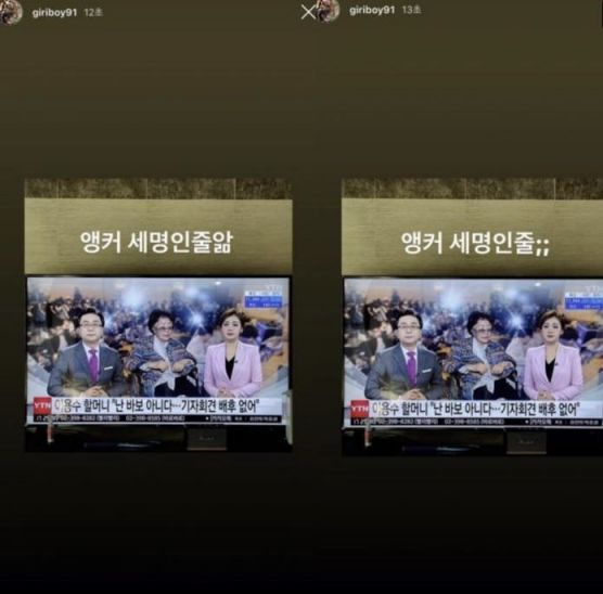 래퍼 기리보이가 28일 자신의 인스타그램 스토리에 올린 게시물.사진=기리보이 인스타그램