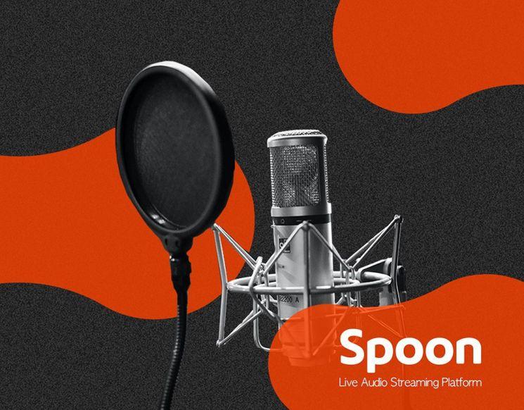 개인 오디오 방송 '스푼라디오', ISO 정보보호인증 획득