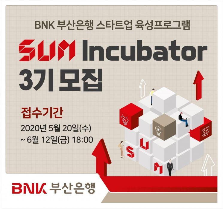 부산銀, '썸 인큐베이터' 참가기업 내달 12일까지 모집