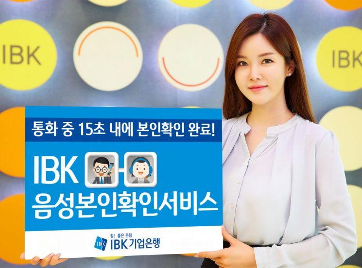 """기업銀, 국내 최초 음성본인확인 서비스…""""통화 15초면 끝"""""""