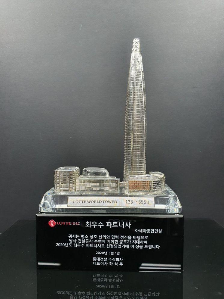 롯데건설, 아세아종합건설 등 '2020 우수 파트너사' 56곳 선정