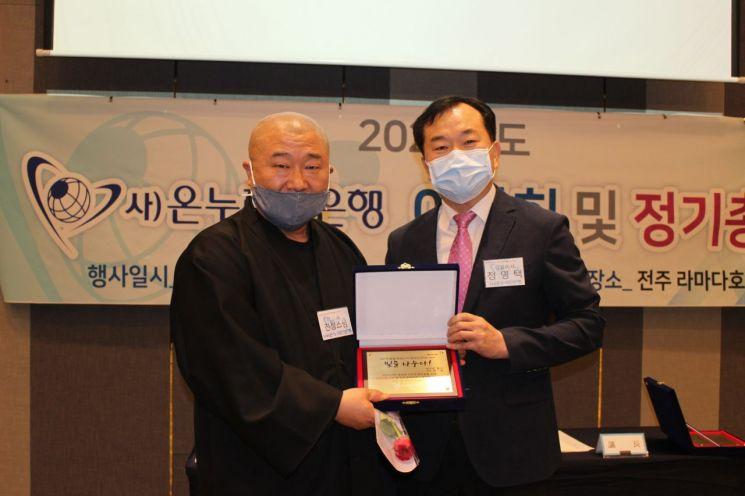 ㈔온누리안은행, 이사회·정기총회 개최
