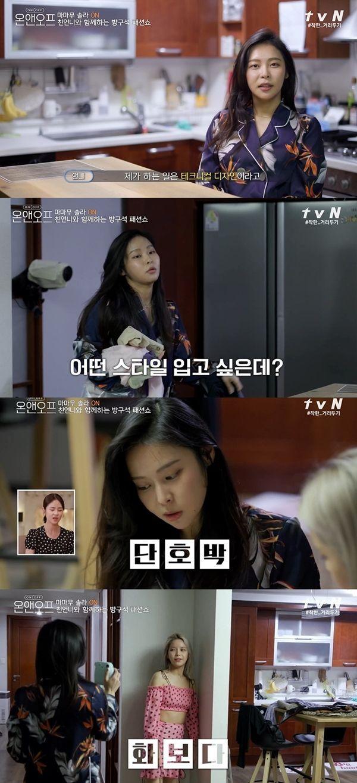 사진= tvN '온앤오프' 방송화면 캡처