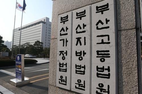 부산법원 청사 [이미지출처=연합뉴스]