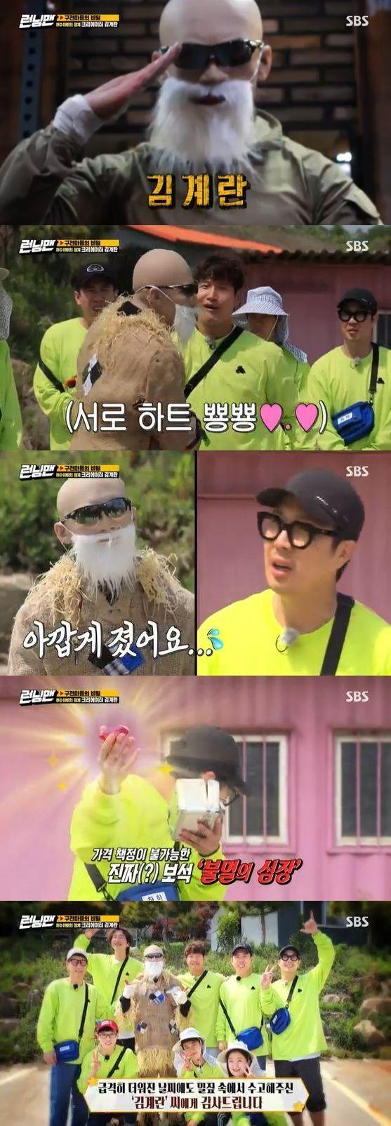 사진= SBS '런닝맨' 방송화면 캡처