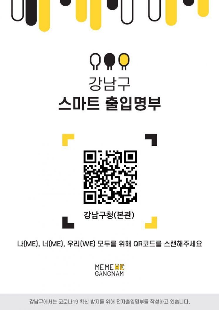강남구 '더강남' 앱 활용 '스마트 출입명부' 운영