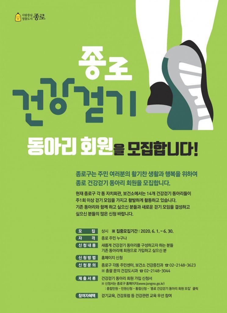 종로구 '건강걷기 동아리' 신규 회원 모집