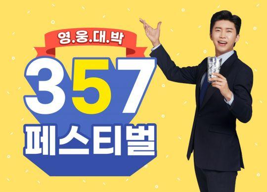 """청호나이스, 정수기 렌털료 30만원 할인 이벤트…""""임영웅 모델발탁 기념"""""""