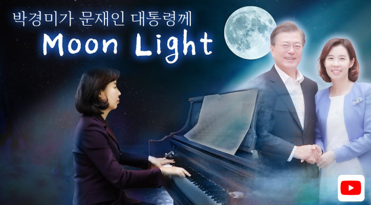 사진=박경미 전 더불어민주당 의원 유튜브 채널 '박경미TV'
