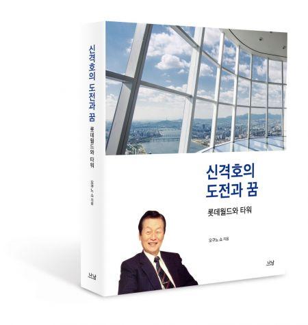 50년간 70건 이상…韓 복합개발 꿈꿨던 故신격호의 삶