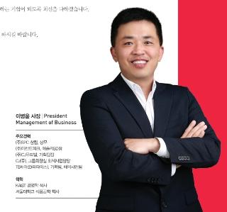 '맘스터치' 해마로, CJ·SPC 출신 이병윤 신임 사장 선임