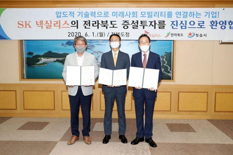정읍시-전북도-SK넥실리스㈜, 1200억 원 규모 6공장 투자협약