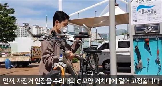 자전거 수리대 이용방법에 대한 안내영상 화면.
