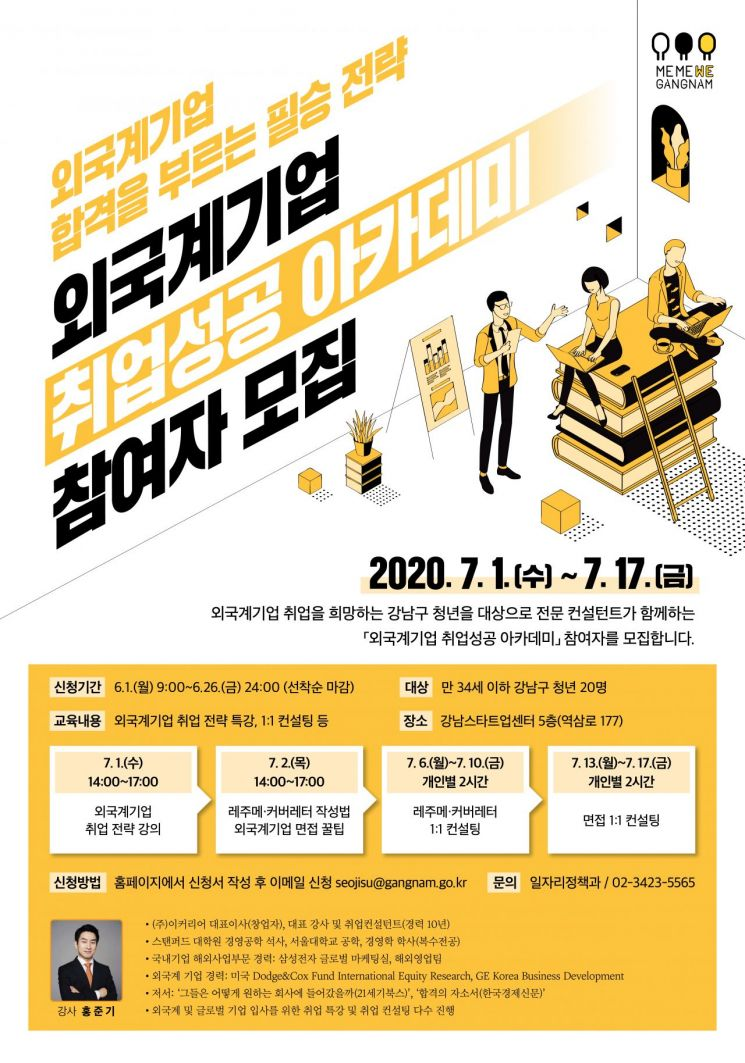강남구, 외국계 기업 취업 성공 아카데미 참여자 모집
