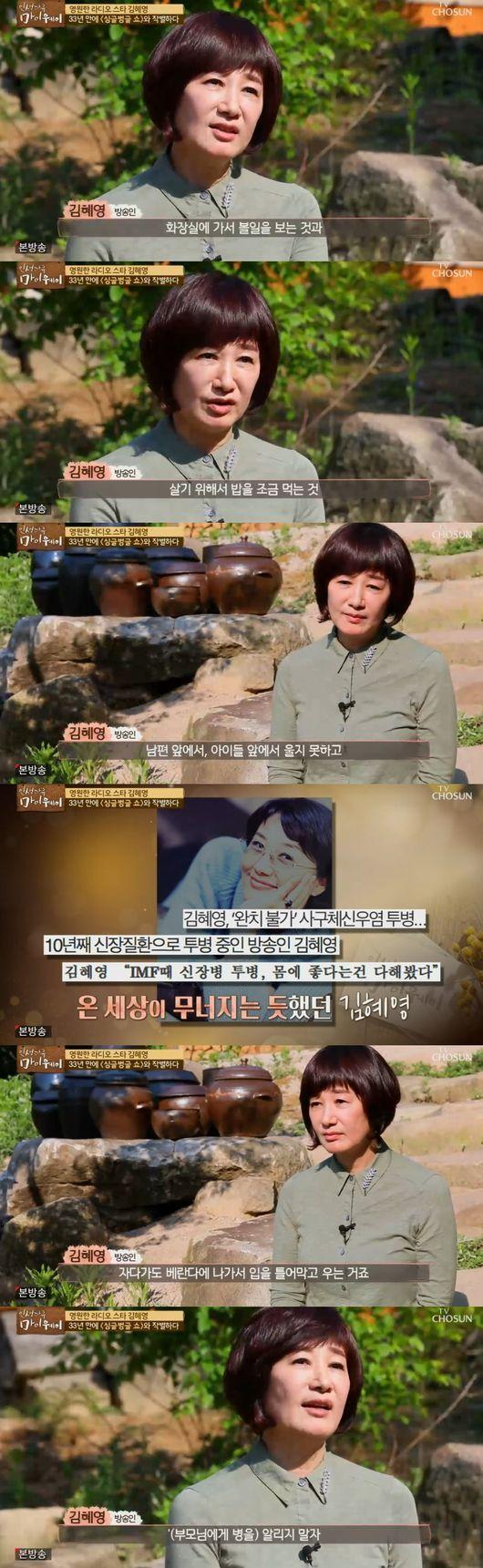 1일 방송된 TV조선 교양 프로그램 '인생다큐 마이웨이'에서는 방송인 김혜영이 출연해 사구체신우염을 앓고 있다고 고백했다. 사진=TV조선 '인생다큐 마이웨이'방송 캡쳐