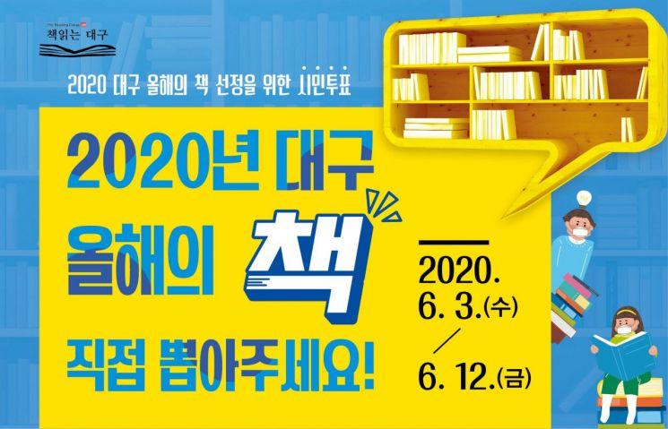 대구시, 온라인 시민투표로 '올해의 책' 선정한다 … 3개 부문