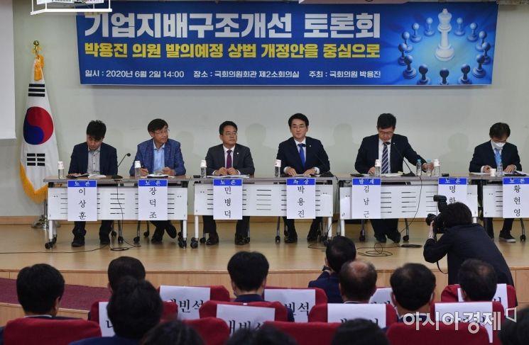 [포토] 기업지배구조개선 토론회