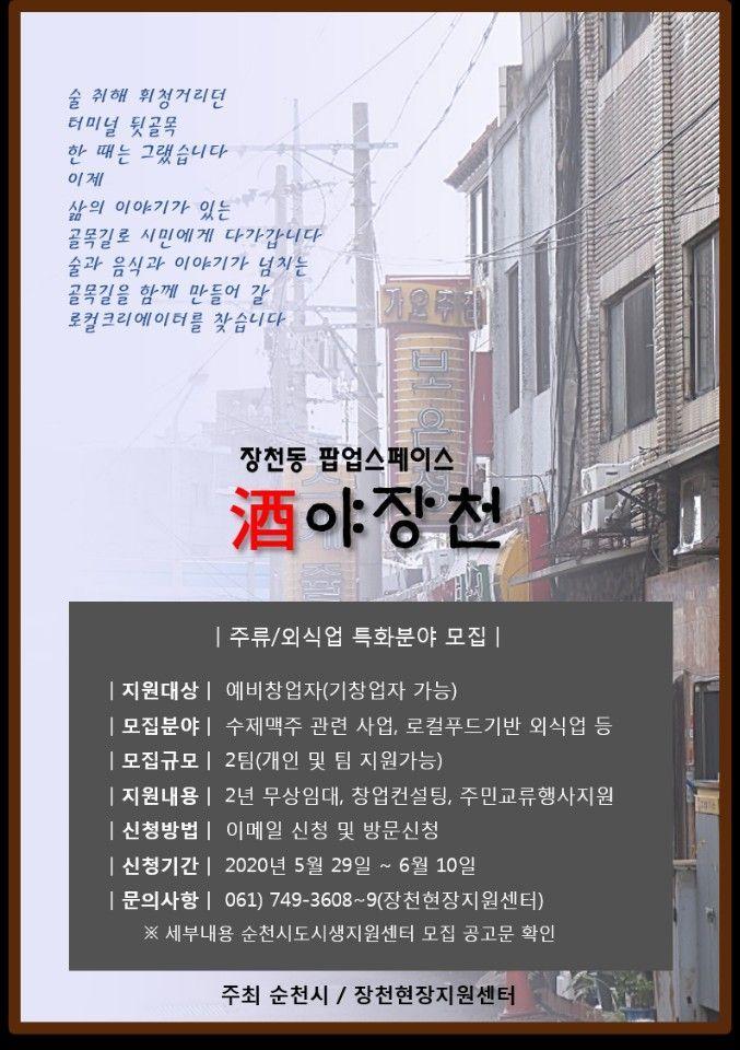 장천동 도시재생 팝업스페이스 '주(酒)야장천' 운영자 모집