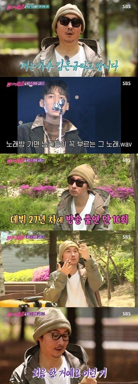 2일 방송된 SBS 예능 프로그램 '불타는 청춘'에서는 가수 김돈규가 새 친구로 등장했다. 사진=SBS '불타는 청춘'방송 캡쳐