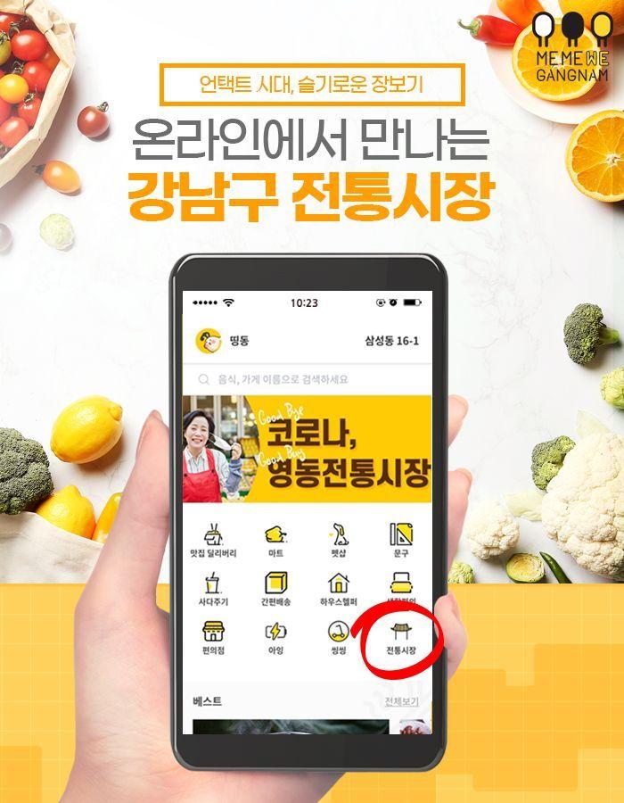 강남구, 언택트 시대 전통시장 '온라인 장보기' 운영